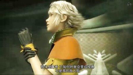 最终幻想13 Final Fantasy XIII 中文剧情 07
