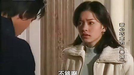 泰国电视剧【甜心巧克力】[第03集]国语中字