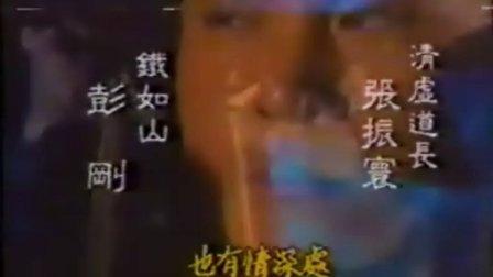 台湾武侠剧 天蚕再变主题曲