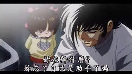 怪醫黑傑克OVA 8