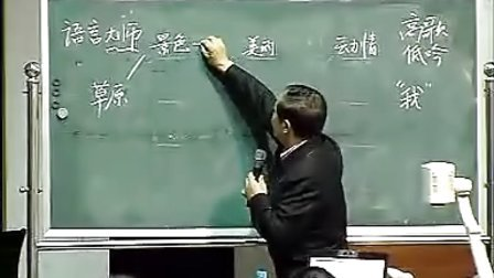 [北师大版][语文][小学][四年级][上册][张伟]《草原》第一课时