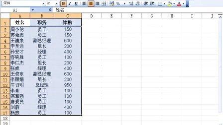 Excel实战技巧精粹【Excel Home】sort