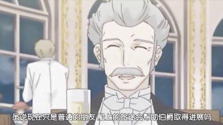 伯爵与妖精 01