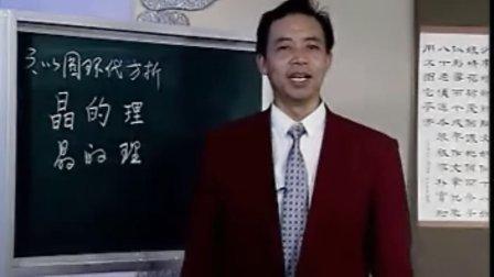 庞中华硬笔书法教程 第07讲