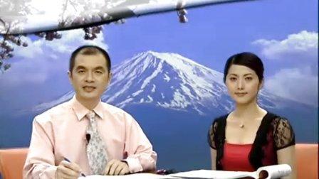 新版中日交流标准日本语初级第19课