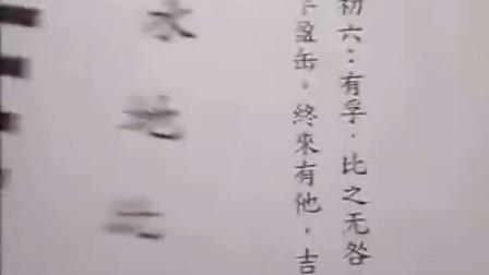 林武樟-易经易理研究_ijn06