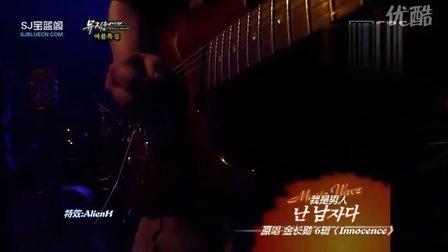 060818 SJ翻唱_即使恨也要再来一次就此忘记我我是男人.SBS.HD.MusicWave.