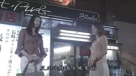 [日剧]宠物情人10