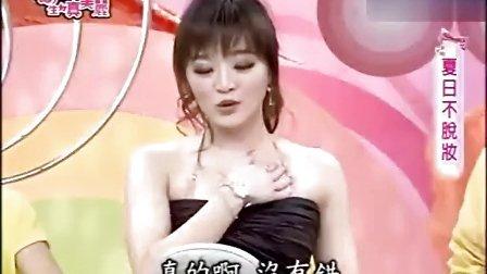 蝴蝶蝴蝶生的真美丽 2009 夏日不脱妆