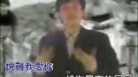 小虎队_爱