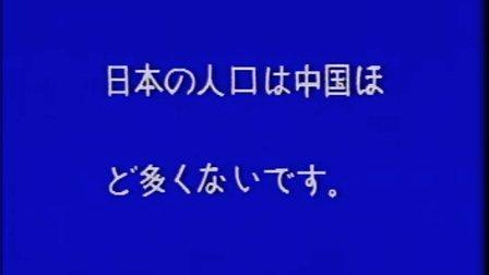 标准日本语初级 06 (1)