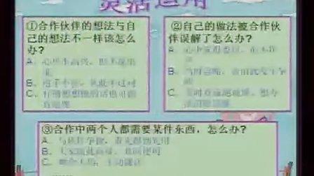 心理健康教育四年级集体意识通用姜春玲仙小体育路学校