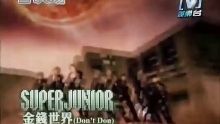 Super Junior 二辑 MV Dont Don (中字)