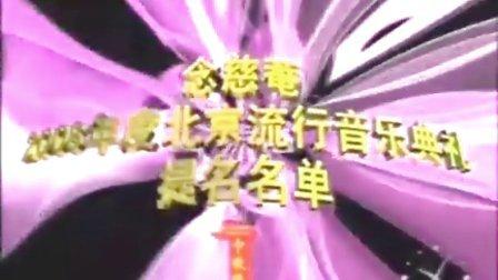 2008年度中国歌曲排行榜--流行音乐典礼