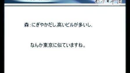新版中日交流标准日本语初级第45课