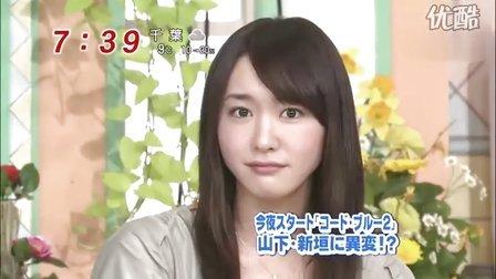 【七】100111 山下智久·新垣结衣宣传《CodeBlue2》(高清版)