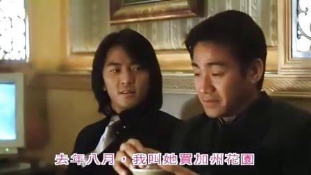 古惑仔5龙争虎斗[国语]cd1