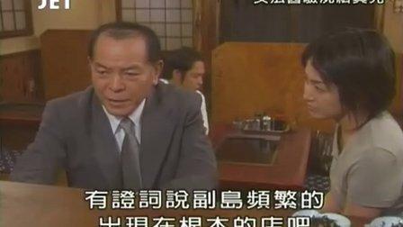 JET推理剧场04