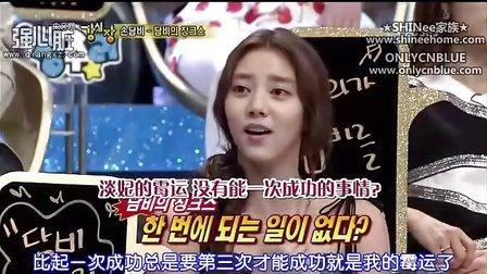 【强心脏中文网SHINee家族ONLYCNBLUE】【强心脏】【E40.100824】【暑假特辑