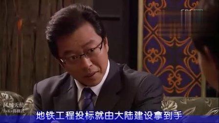 韩剧  巨人  09