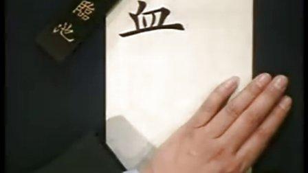 田英章 欧楷笔法(下)