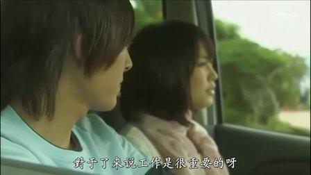 《帝王》(Tei Oh)第07集 塚本 高史 与 真司郎 山田 悠介 长泽 奈央