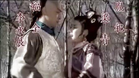 雍正小蝶年羹尧片头曲-恨晚
