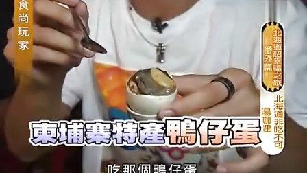 食尚玩家 2010 北海道超幸福之旅番外篇
