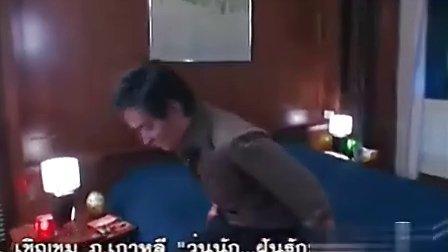 [坡哥影迷会][爱恨交织][泰语中字][EP2].flv