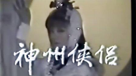 神州侠侣(潘迎紫孟飞版)01
