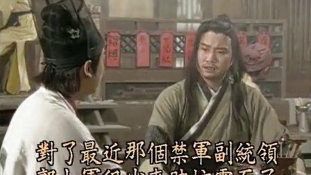 [★逍遥谷原创★][侠义见青天][11][国语中字][DVD-MKV]
