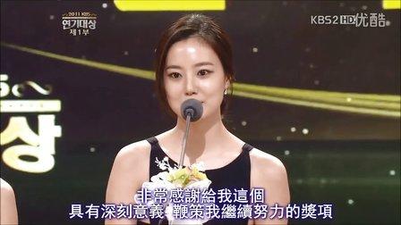 [文彩元] [中字] [公主的男人] 2011 KBS演技大賞 - 網民人氣獎CUT