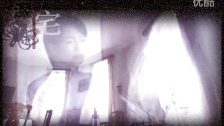 《深宅》MV