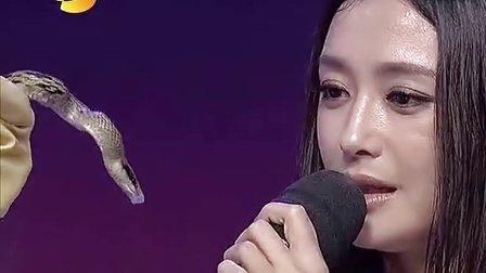 秦岚花容失色与蛇秀甜蜜 101002 快乐大本营