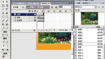 FLASH动画教程438 网络MP3播放器 制作场景