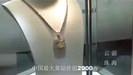 [拍客]中国最大黄钻价值2000万惊艳现场