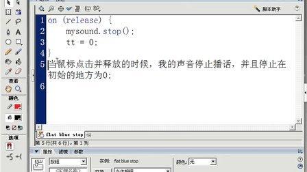 FLASH动画教程216 设置停止脚本