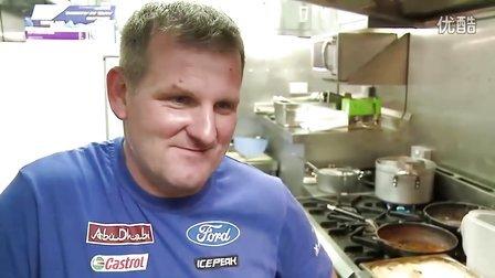 福特世界拉力车队: 讲述拉力背后的故事·大厨篇