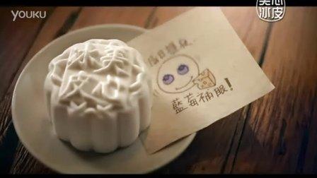 美心冰皮月饼2011年广告  蓝莓芝士