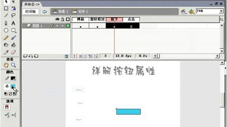 FLASH动画教程262 按钮使用技巧1