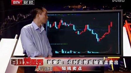 天下财经 短线卖点 百姓炒股秀 2011-6-16