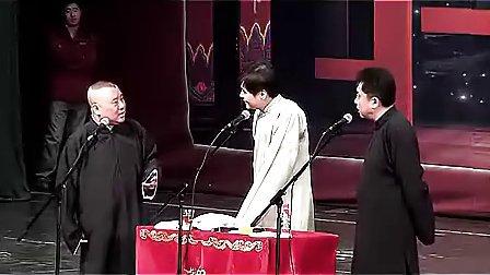 【小弟上传】郭德纲、于谦_婚姻与家庭及与高峰三人返场(20111217石家庄巡演)