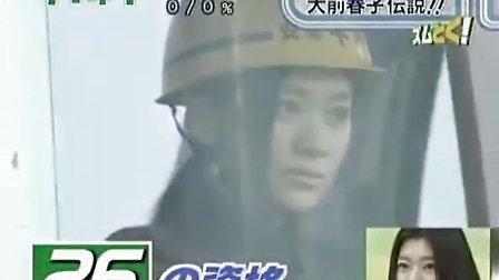 [筱凉view]20070314 zoom in super - 派遣员的品格.日语中字