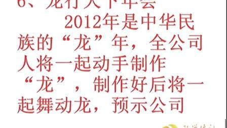 上海江苏浙江杭州宁波绍兴嘉兴武义临安安吉千岛湖公司单位年会活动方案 年会主题 年会策划方案年会节目