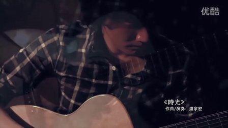 【指弹】卢家宏原创:时光(times)