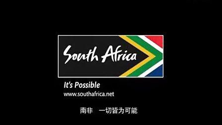 南非旅游局电视宣传片-中文字幕