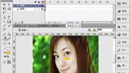 flash cs5视频教程594 肤色调节