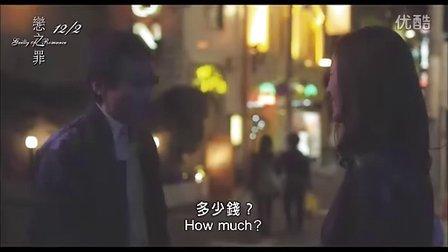 『恋之罪』堕落女神:神乐坂惠