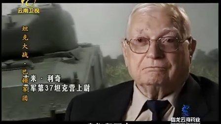 经典人文地理: 坦克大战系列之· 巴顿第三军团