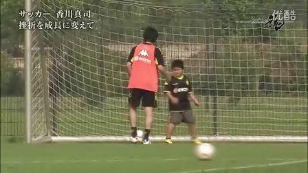 『アスリートの魂』'11.10.11 (2-2) 香川真司